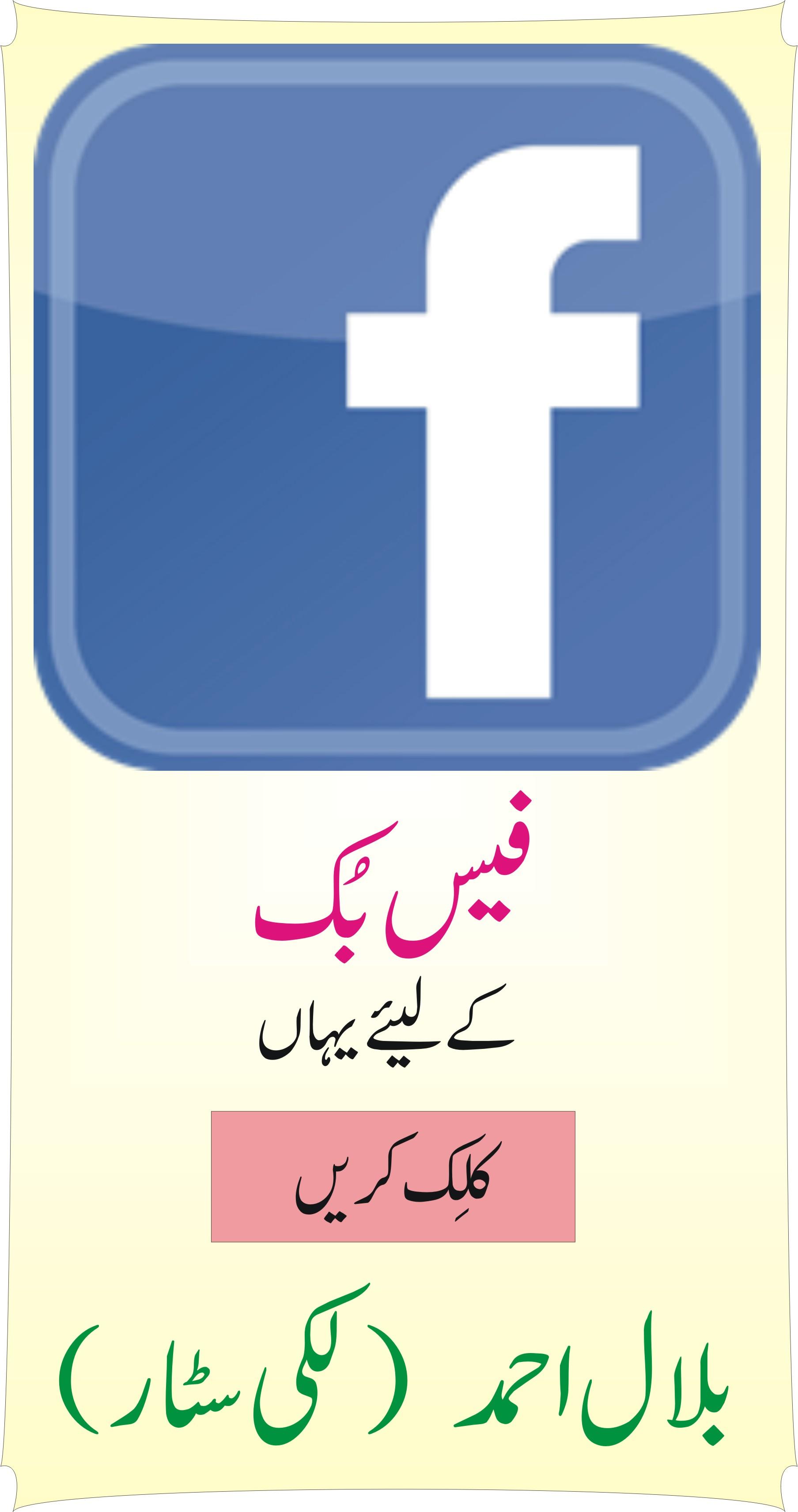 Facebook Logo Design